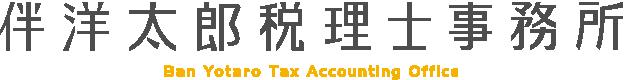 伴洋太郎税理士事務所