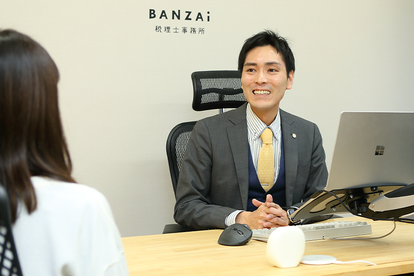 BANZAI税理士事務所