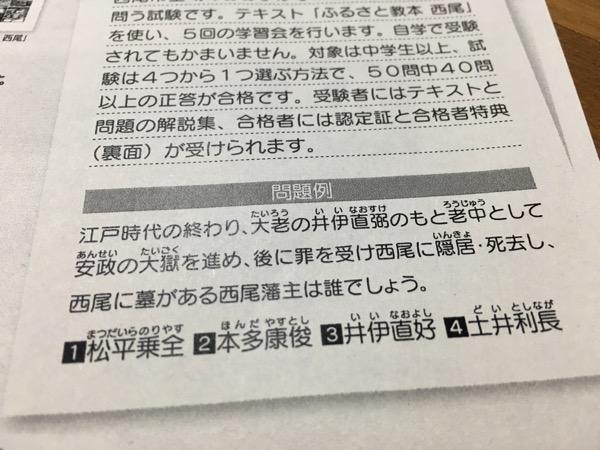 nishio-kentei4