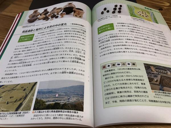 西尾歴史マイスター認定試験