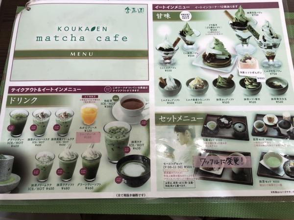香嘉園 matcha cafe