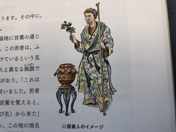 天竹神社の崑崙人