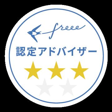 freee認定アドバイザー3つ星