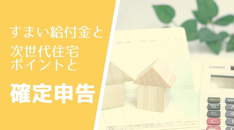 申請 必要 書類 次 世代 住宅 ポイント