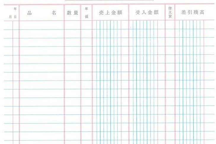 コクヨの売上台帳(売上帳)