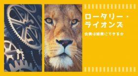 歯車とライオン