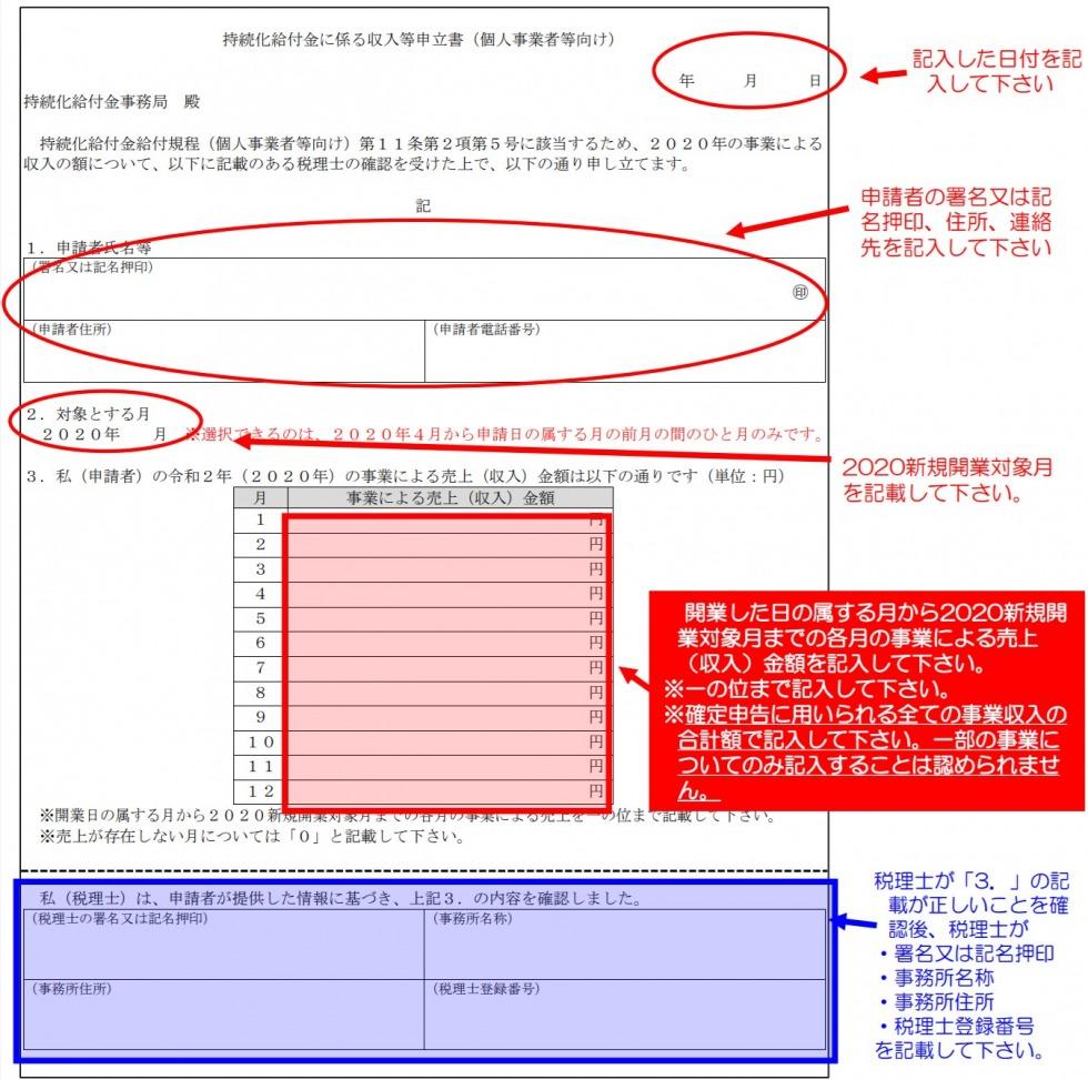 持続化給付金に係る収入等申立書